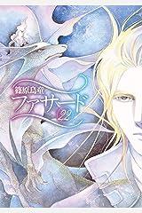 ファサード(22) (ウィングス・コミックス) Kindle版