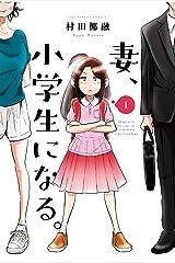 妻、小学生になる。 1巻 (芳文社コミックス) Kindle版