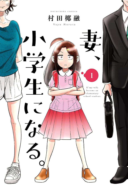 異常な落胆するパンフレット妻、小学生になる。 1巻 (芳文社コミックス)