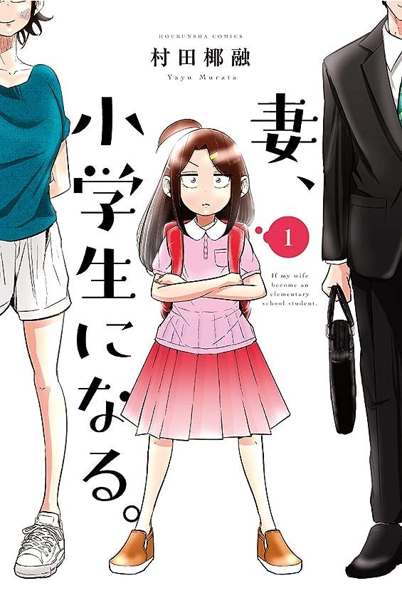 どちらか虹蒸気妻、小学生になる。 1巻 (芳文社コミックス)