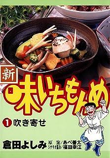 新・味いちもんめ(1) (ビッグコミックス)