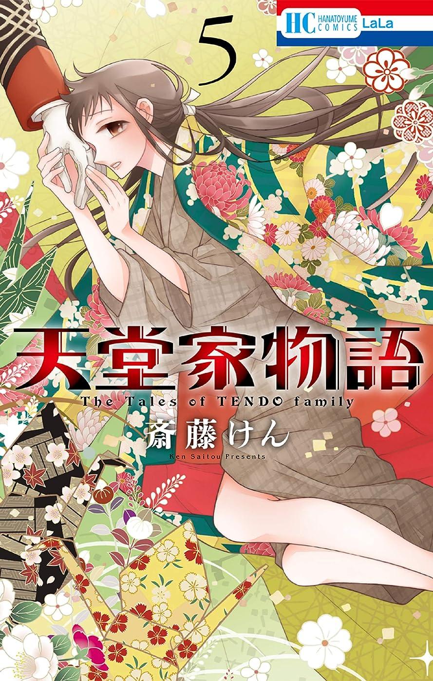 救出廃止ふける天堂家物語 5 (花とゆめコミックス)