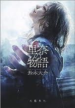 表紙: 里奈の物語 (文春e-book) | 鈴木 大介