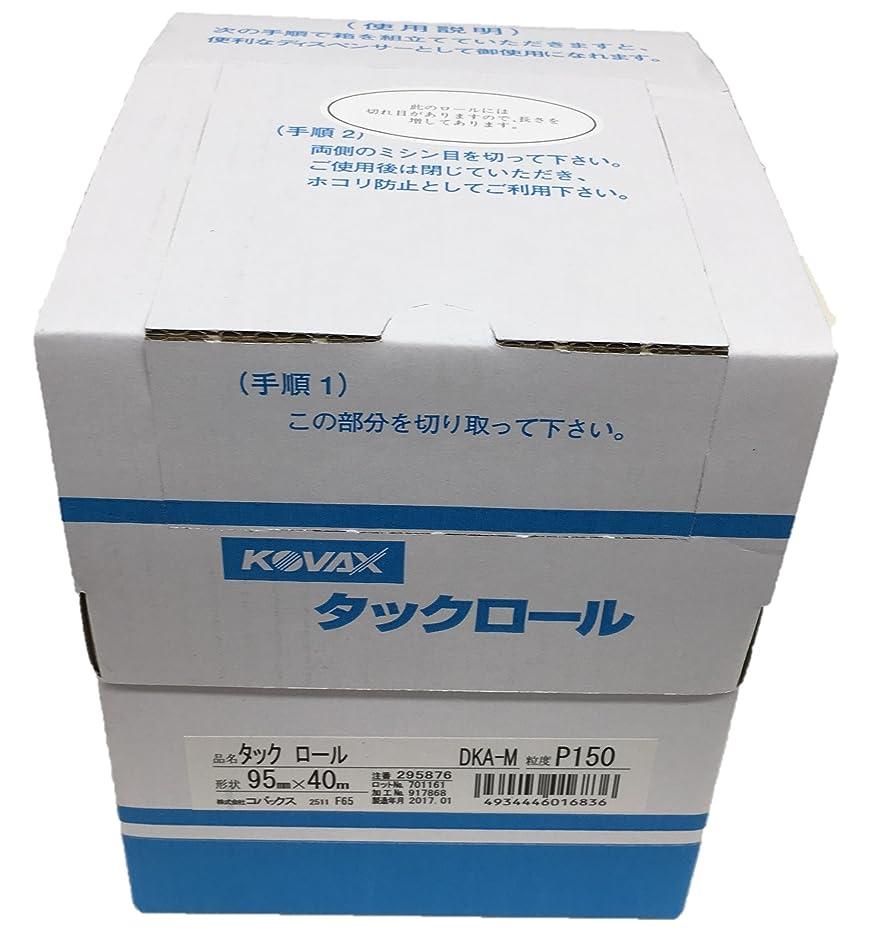 粒子ドライブ比類のないコバックス タック ロール 95mm×25m  P100