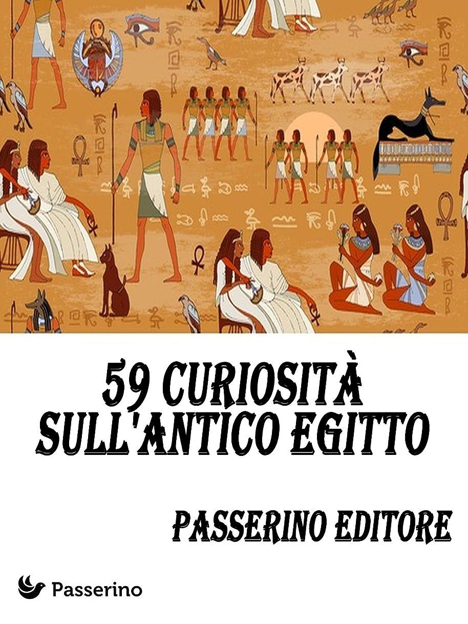 で出来ている過言かけがえのない59 curiosità sull'Antico Egitto (Italian Edition)