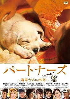 パートナーズ ~盲導犬チエの物語~ [DVD]