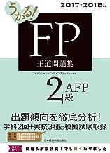 表紙: うかる! FP2級・AFP 王道問題集 2017-2018年版 (日本経済新聞出版) | フィナンシャルバンクインスティチュート