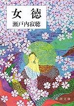 表紙: 女徳(新潮文庫)   瀬戸内 寂聴