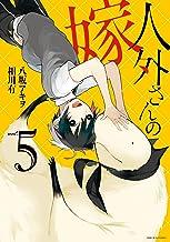 表紙: 人外さんの嫁: 5【電子描き下ろし特典付】 (ZERO-SUMコミックス) | 八坂 アキヲ