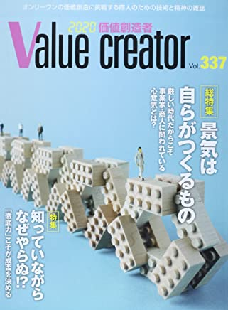 月刊『2020 Value Creator』Vol.337[雑誌]