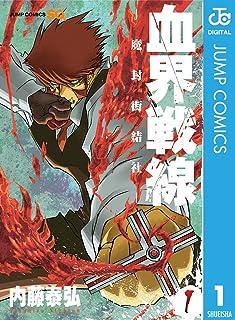 血界戦線—魔封街結社— 1 (ジャンプコミックスDIGITAL)