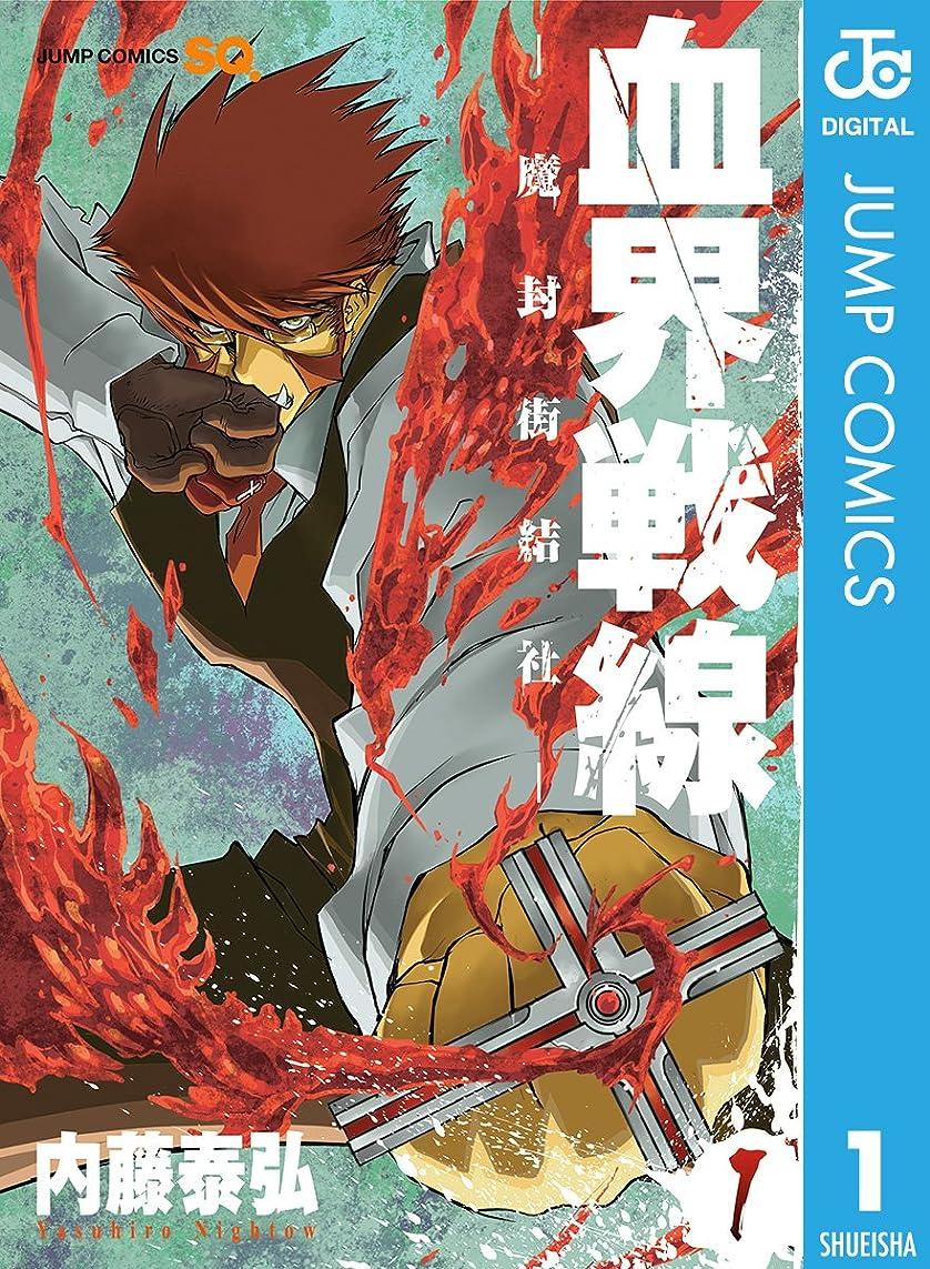 精算連想ひばり血界戦線―魔封街結社― 1 (ジャンプコミックスDIGITAL)
