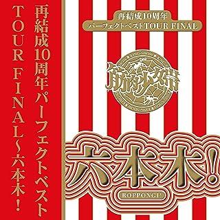 再結成10周年パーフェクトベストTOUR FINAL(2016.11.26 六本木EXTHEATER)...