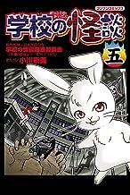 学校の怪談 (5) (ブンブンコミックス)