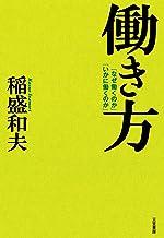 表紙: 働き方―――「なぜ働くのか」「いかに働くのか」 三笠書房 電子書籍 | 稲盛 和夫