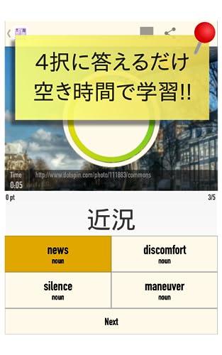 『英単語タッチ! 20000s 4択ゲーム 英和・和英辞書 単語帳』の3枚目の画像