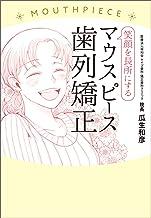 表紙: 笑顔を長所にするマウスピース歯列矯正 | 瓜生和彦