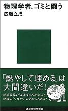 表紙: 物理学者、ゴミと闘う (講談社現代新書) | 広瀬立成