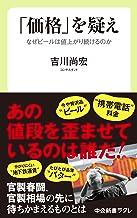 表紙: 「価格」を疑え なぜビールは値上がり続けるのか (中公新書ラクレ) | 吉川尚宏