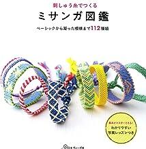 刺しゅう糸でつくる ミサンガ図鑑