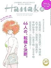 Hanako (ハナコ) 2018年 7月12日号 No.1159[働くことと、生きること。]
