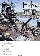 表紙: 日本の軍艦 120艦艇 (竹書房文庫) | 歴史博学倶楽部