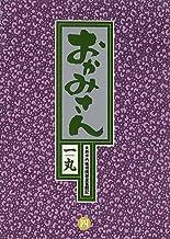 おかみさん(4) (ビッグコミックス)