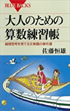 表紙: 大人のための算数練習帳 : 論理思考を育てる文章題の傑作選 (ブルーバックス) | 佐藤恒雄