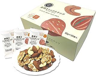 [Amazon限定ブランド] NUTS TO MEET YOU ミックスナッツ個包装×30袋