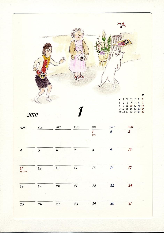 生失望させる新聞2010年「きょうの猫村さん」卓上カレンダー ([カレンダー])