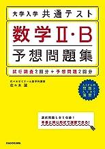 数学II・B予想問題集