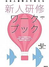 表紙: 社会人基礎力を鍛える 新人研修ワークブック | 山崎 紅
