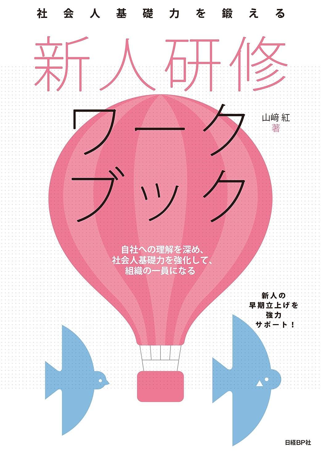 うがい薬小川チャーミング社会人基礎力を鍛える 新人研修ワークブック