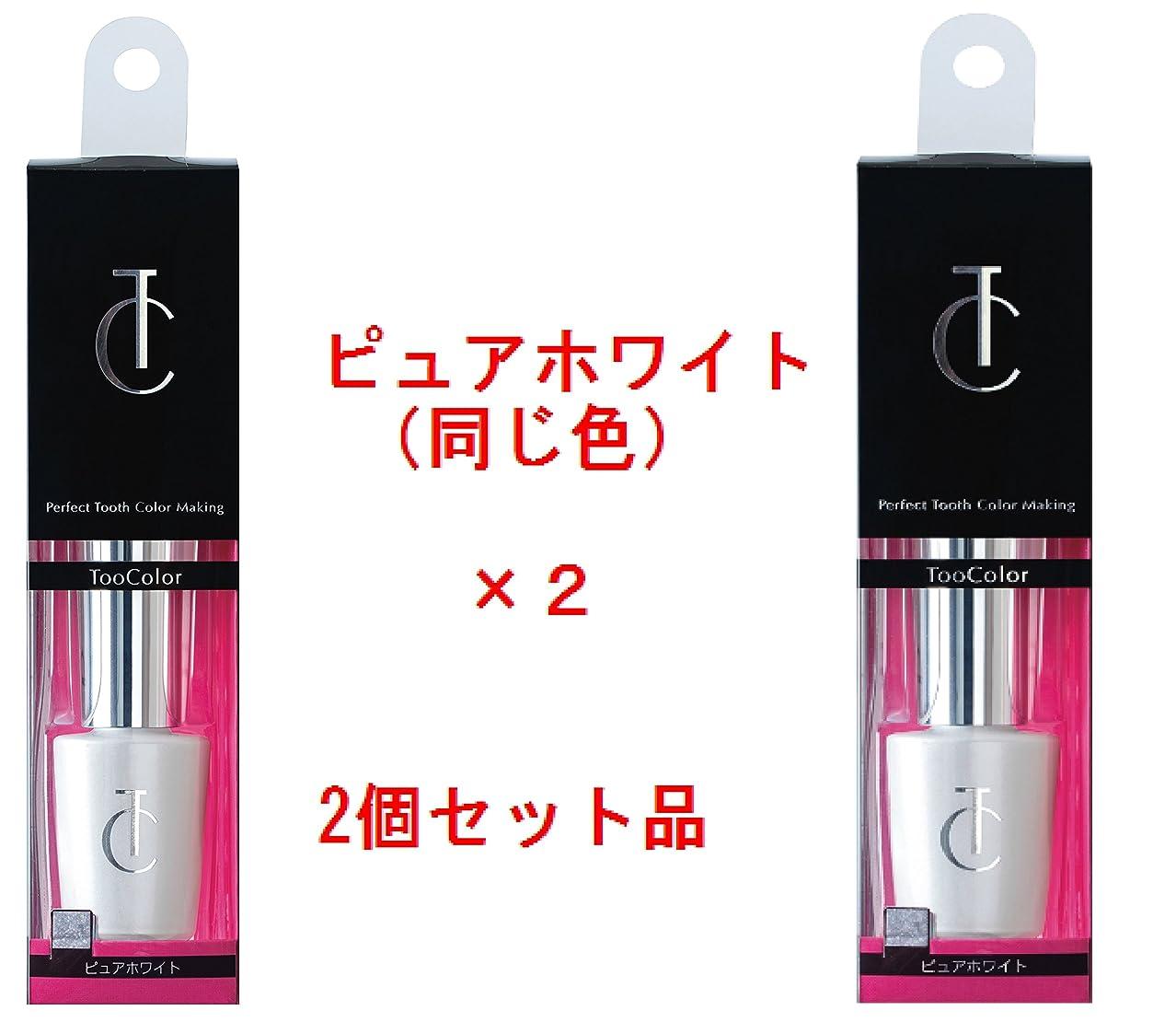 海峡クライマックスサイレンTooColor ピュアホワイト2個セット [口腔化粧品 歯のマニキュア]マイクロソリューション