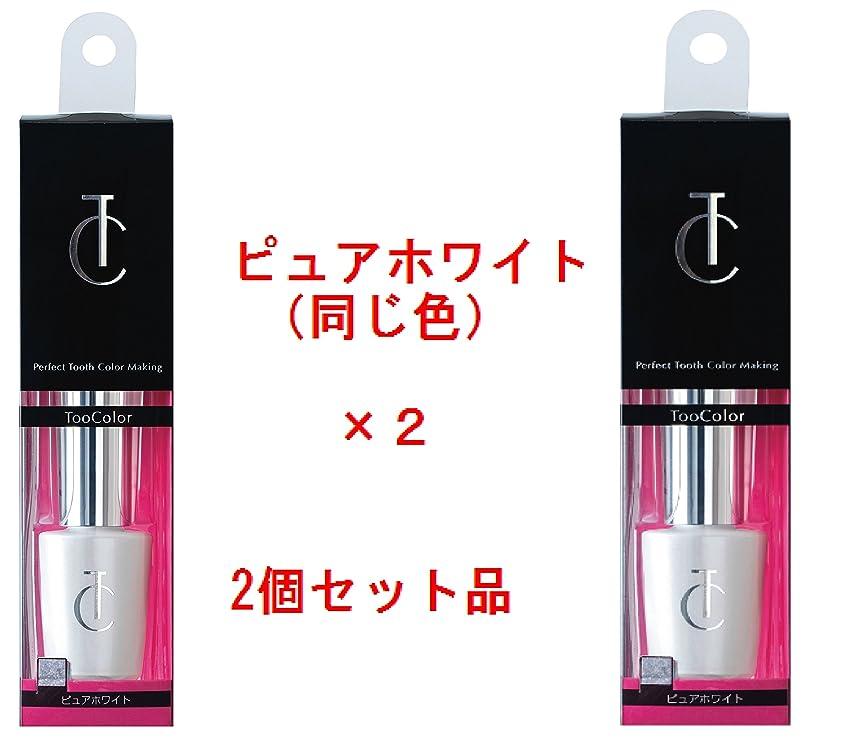 オアシスワーカーファシズムTooColor ピュアホワイト2個セット [口腔化粧品 歯のマニキュア]マイクロソリューション