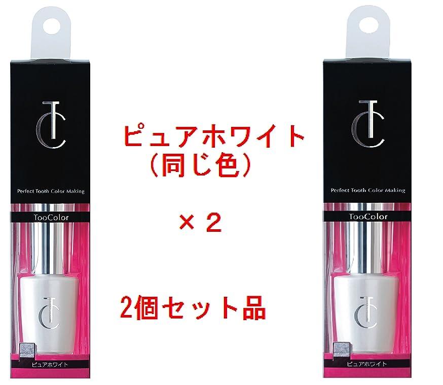 同一の地味な始めるTooColor ピュアホワイト2個セット [口腔化粧品 歯のマニキュア]マイクロソリューション