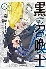 黒の召喚士 5 (ガルドコミックス) Kindle版
