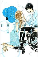 パーフェクトワールド(4) (Kissコミックス) Kindle版