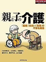 親と子の介護 週刊ダイヤモンド 特集BOOKS