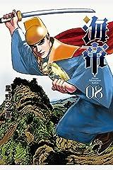 海帝(8) (ビッグコミックススペシャル) Kindle版