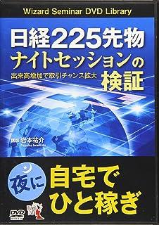 日経225先物 ナイトセッションの検証 ーー出来高増加で取引チャンス拡大 (<DVD>)