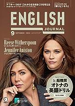 表紙: [音声DL付]ENGLISH JOURNAL (イングリッシュジャーナル) 2020年9月号 ~英語学習・英語リスニングのための月刊誌 [雑誌]   アルク ENGLISH JOURNAL 編集部