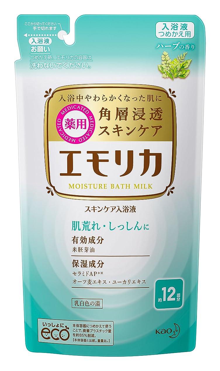 公然と考古学的な対人エモリカ 薬用スキンケア入浴液 ハーブの香り つめかえ用 360ml 液体 入浴剤 (赤ちゃんにも使えます)
