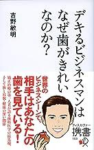 表紙: デキるビジネスマンはなぜ歯がきれいなのか? (ディスカヴァー携書)   吉野敏明