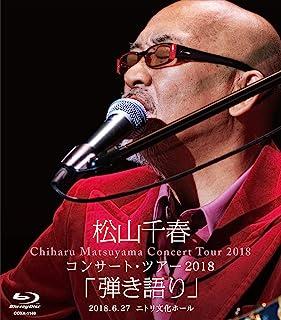 松山千春コンサート・ツアー2018「弾き語り」2018.6.27 ニトリ文化ホール [Blu-ray]...