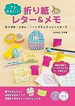 表紙: プチかわいい 折り紙レター&メモ おりがみ・ふせん・ノートでちょこっとメッセージ コツがわかる本 | たかはし なな