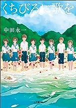 表紙: くちびるに歌を   中田永一