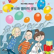 루시와 엠마의 생일 파티