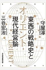 オリエント 東西の戦略史と現代経営論 (日本経済新聞出版) Kindle版