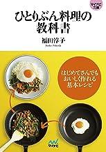 表紙: マイナビ文庫 ひとりぶん料理の教科書 はじめてさんでもおいしく作れる基本レシピ | 福田 淳子